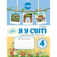 Робочий зошит «Я у світі 4 кл. до підручника Бібік Н. М. із наліпками»
