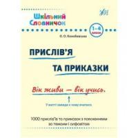 Шкільний словничок — Прислів'я та приказки. 1–4 класи
