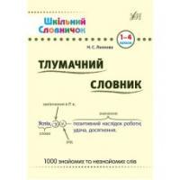 Шкільний словничок — Тлумачний словник. 1–4 класи