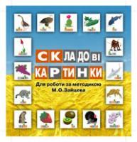 Складові картинки до методики Зайцева