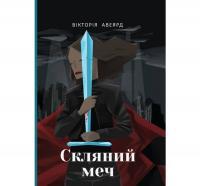 Скляний меч. Багряна королева. Книга 2. Авеярд В.