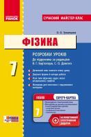 Фізика П-К 7 клас (Укр) до підручника Бар'яхтар В.Г.,Довгий С.О.Сучасний майстер-клас + СК
