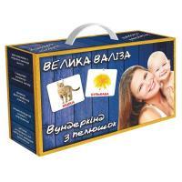 """Подарунковий набір карток Домана """"Велика валіза"""" українською. Ламіновані"""