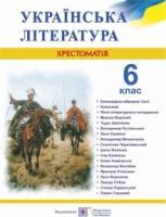 Українська література. 6 клас. Хрестоматія. Витвицька С.