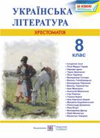 Українська література. 8 клас. Хрестоматія Витвицька С.