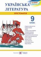 Українська література. 9 клас. Хрестоматія (за новою програмою) Витвицька С.