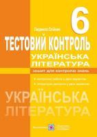 Українська література. Тестовий контроль. 6 клас Олійник Л.