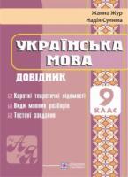 Українська мова. Довідник. 9 клас