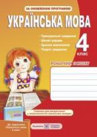 Українська мова. Робочий зошит для 4 класу (до підручн., вказаного в анотації) Данилко О.
