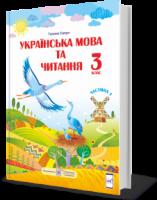 Українська мова та читання : підручник для 3 класу ЗЗСО. У 2 частинах. Частина 1 (за програмою Р. Шияна) Сапун Г.