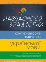 Навчаємося з радістю. Компенсаторне навчання української мови. Наталія Морозова