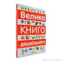 Велика книга дошкільняти Архипова О.