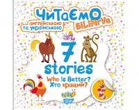 Читаємо англійською та українською (білінгва). 7 stories. Хто кращий?