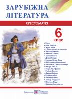Зарубіжна література. 6 клас. Хрестоматія-посібник Світленко О.