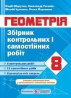 Збірник контрольних і самостійних робіт з геометрії. 8 клас. Підручна М.