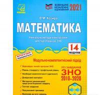 ЗНО 2021 Математика : зовнішнє незалежне оцінювання : навчально-методичний посібник. Козира В.