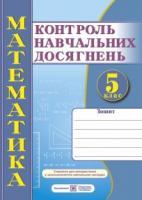 Зошит для контролю навчальних досягнень з математики учнів 5 класу. Кравчук В.
