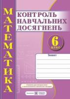 Зошит для контролю навчальних досягнень з математики учнів 6 класу. Кравчук В.