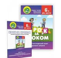 Крок за кроком : домашній логопедичний зошит+посібник на допомогу батькам із подолання заїкання. Ткаченко Л.