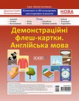 НУШ Демонстраційні флеш-картки А4. Англійська мова. 1—4 класи